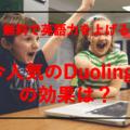 Duolingoの効果は!?使い方は合ってる?