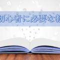 英語初心者が学ぶときに必要な再生リストをまとめた。勉強効率を10倍に上げ頭を良くする動画一覧